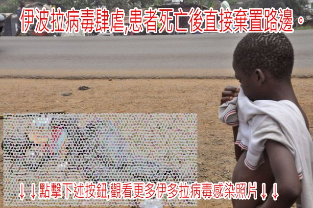 0320140913-Liberia-Ebola-1
