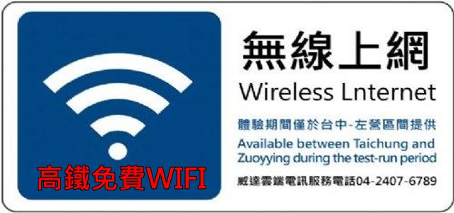 Wifi free12