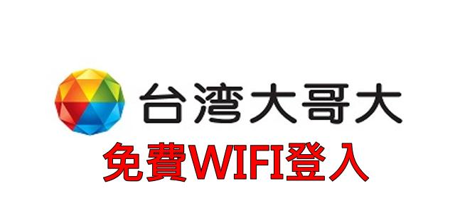 Wifi free14