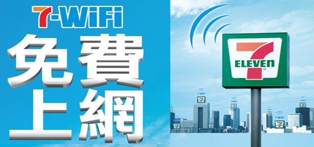 Wifi free16