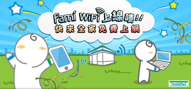 Wifi free17