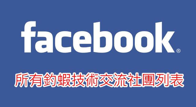 臉書facebook釣蝦