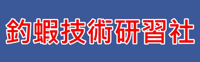 釣蝦技術研習社