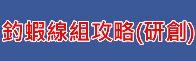 釣蝦線組攻略(研創)