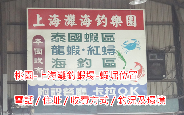 桃園上海灘釣蝦場 電話 蝦堀 地址